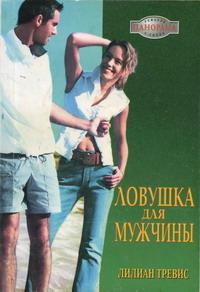 Лилиан Тревис -Ловушка для мужчины