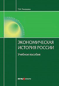 Т. М. Тимошина -Экономическая история России