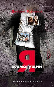 Дмитрий Карманов -Я всемогущий