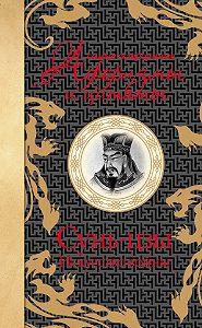 Сунь-цзы -Самые остроумные афоризмы и цитаты. Искусство войны