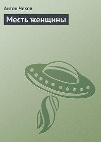 Антон Чехов -Месть женщины