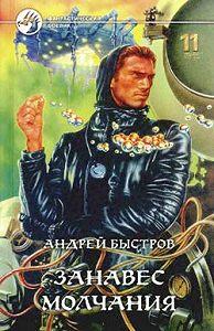 Андрей Быстров - Занавес молчания