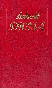 Александр Дюма -Белые и синие