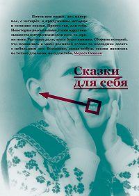 Модест Осипов - Сказки длясебя