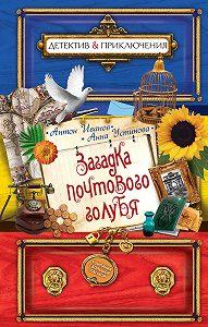 Антон Иванов, Анна Устинова - Загадка почтового голубя