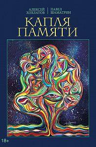 Павел Шаматрин -Капля памяти