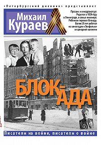 Михаил Кураев -Блок-ада