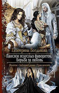 Екатерина Богданова -Пансион искусных фавориток. Борьба за любовь