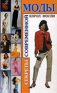 Кэрол Мосли -Секреты современной моды