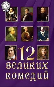 Коллектив авторов - 12 великих комедий