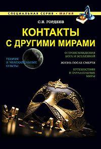 Сергей Гордеев -Контакты с другими мирами