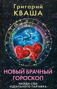 Григорий Семенович Кваша -Новый брачный гороскоп. Найди себе идеального партнера