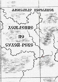 Александр Кормашов - Хождение поСухой-реке