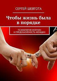 Сергей Шевгота - Чтобы жизнь была впорядке