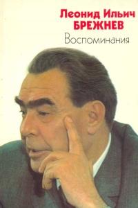 Леонид Брежнев -Жизнь по заводскому гудку