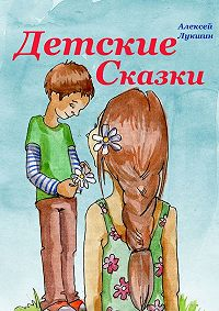 Алексей Лукшин -Детские сказки