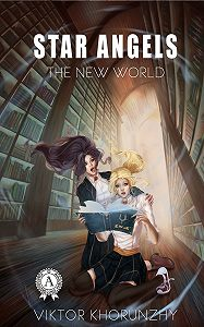 Viktor Khorunzhy - Star Angels. The New World