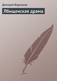 Дмитрий Фурманов -Лбищенская драма