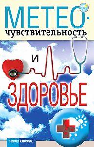 Светлана Валерьевна Дубровская - Метеочувствительность и здоровье