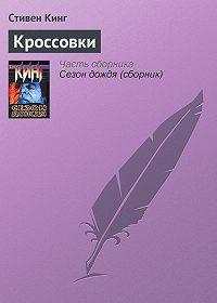 Стивен Кинг - Кроссовки