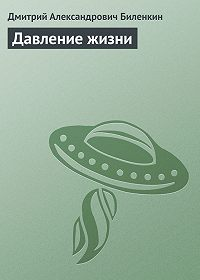 Дмитрий Биленкин -Давление жизни