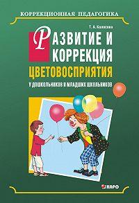 Татьяна Колосова -Развитие и коррекция цветовосприятия у дошкольников и младших школьников с умственной отсталостью