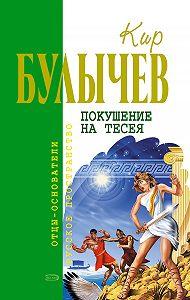 Кир Булычев - Покушение на Тесея