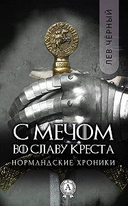 Чёрный Лев -С мечом во славу Креста
