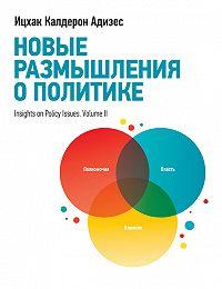 Ицхак Адизес -Новые размышления о политике