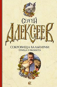 Сергей Алексеев -Правда и вымысел