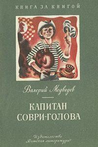 Валерий Медведев - Капитан Соври-голова