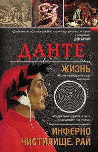 Е. А. Мешаненкова -Данте. Жизнь: Инферно. Чистилище. Рай
