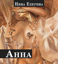 Нина Еперина - Анна