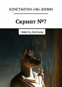 Константин Бунин -Скрипт №? Повесть, рассказы