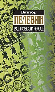 Виктор Пелевин - Все повести и эссе