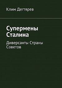 Клим Дегтярев -Супермены Сталина