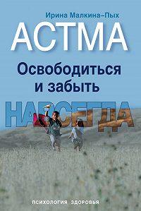 Ирина Малкина-Пых -Астма. Освободиться и забыть. Навсегда
