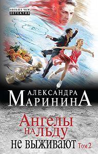 Александра Маринина -Ангелы на льду не выживают. Том 2