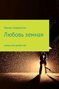 Ирина Северинчук -Любовь земная