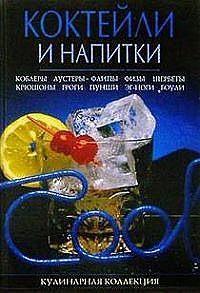 Михаил Георгиевич Малютин -Коктейли и напитки