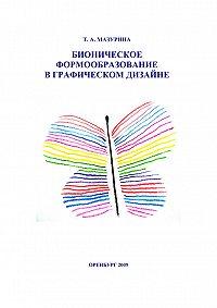 Татьяна Мазурина - Бионическое формообразование в графическом дизайне
