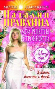 Наталия Правдина -Мои рецепты стройности