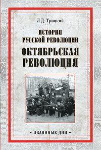 Лев Троцкий -История русской революции. Октябрьская революция