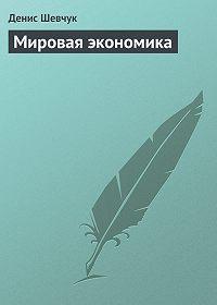 Денис Шевчук -Мировая экономика