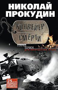 Николай  Прокудин -Конвейер смерти