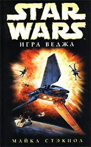 Майкл Стэкпол -X-Wing-2: Игра Веджа