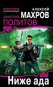 Алексей Махров -Ниже ада