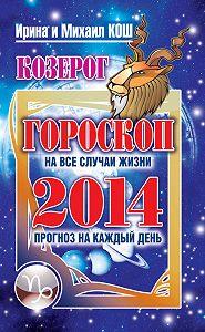 Михаил Кош -Прогноз на каждый день. 2014 год. Козерог