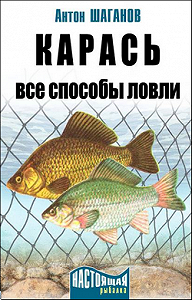 Антон Шаганов -Карась. Все способы ловли