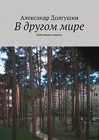 Александр Долгушин -Вдругоммире
